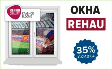 Чемпионат мира по футболу <br/>с окнами REHAU