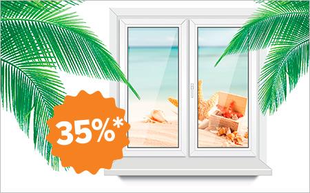 Только 15 дней. Директор в отпуске, распродаем окна со скидкой 35%.