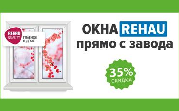 До 30 ноября.  Окна со скидкой 35%.