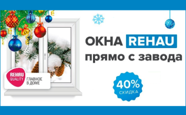 Новогодние скидки на окна REHAU!