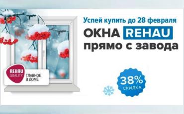 Успейте купить окна сейчас!